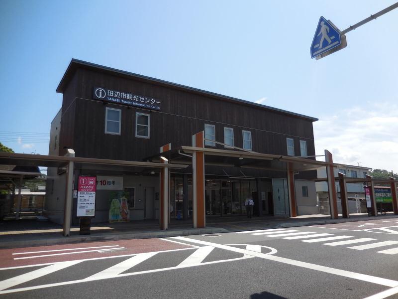 紀伊田辺駅と田辺の偉人   癒しの和歌山
