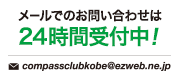 メールでのお問い合わせは24時間受付中!,compassclubkobe@ezweb.ne.jp