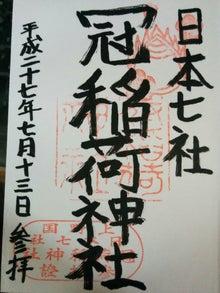 冠稲荷神社11