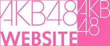 AKB48 オフィシャルサイト