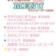 8/23限定カフェ【…