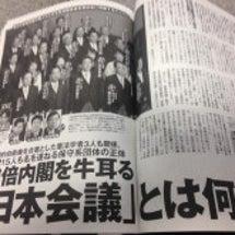 日本会議とは・・・戦…