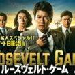 ルーズベルトゲーム!…