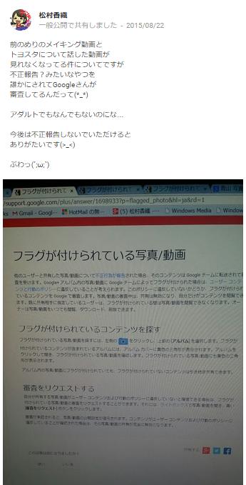 8月22日松村香織Google+より