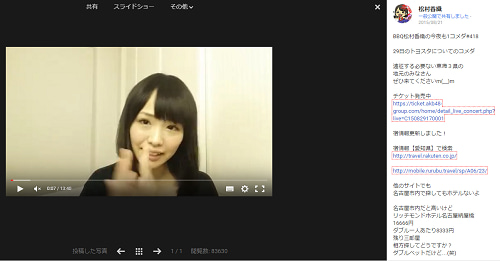 8月21日松村香織Google+より