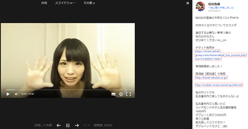 8月21日松村香織Google+より-2