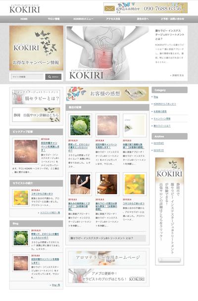 コキリ腸セラピーホームページ