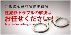 性犯罪事件弁護ドットコム