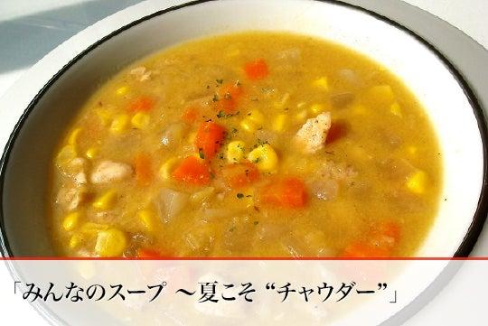 みんなのスープ