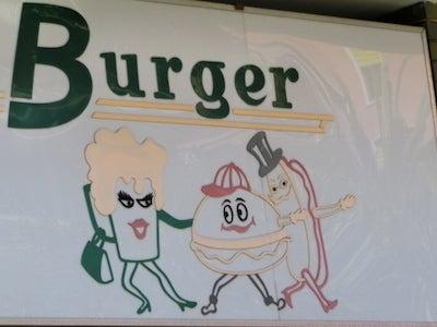 バーガー君