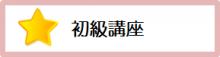 初級講座 熊本 資格