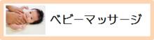 熊本 ベビーマッサージ ベビースキンケア リフレ資格