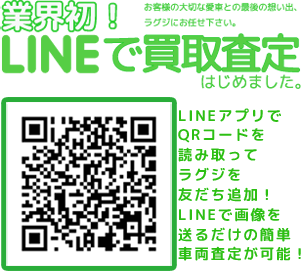 LINE買取01