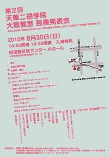 大阪教室独奏発表会