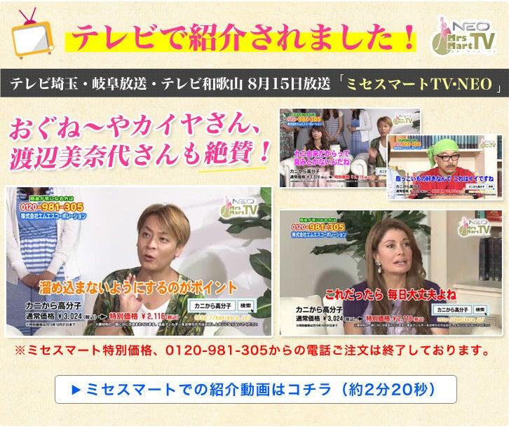 ミセスマートTV