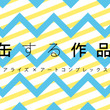 「変缶する作品展」