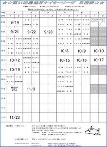 2015後期日程表
