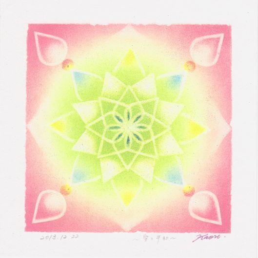 愛と平和☆かおりん曼荼羅アート