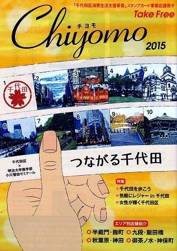 Chiyomo2015