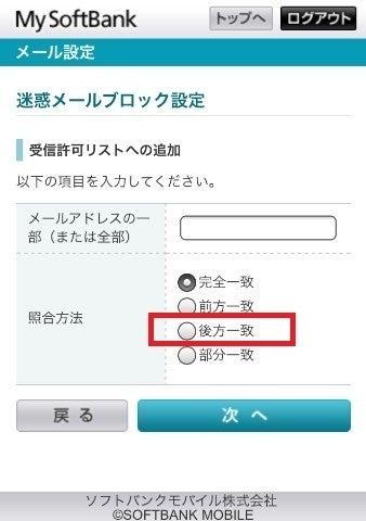 SoftBank迷惑メール設定方法のご案内