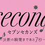 【7seconds】…