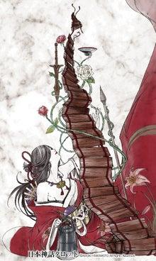 日本神話 アメノウズメ