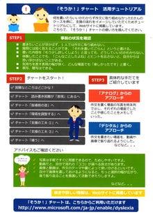 熊本・発達障害ipad