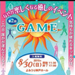 GAME 神戸元町で…