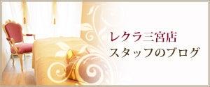 レクラ三宮店スタッフのブログ