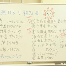【朝フル会】第18回…