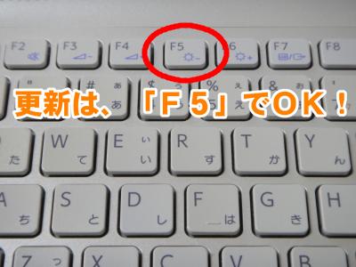 ブラウザー更新F5キー