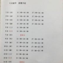 9月前半の営業日程