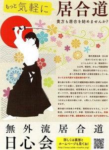 日心会ポスター&チラシ