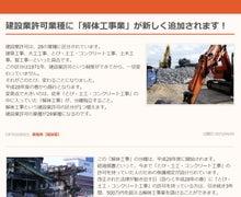 建設業許可広島