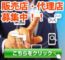 販売店・代理店募集中!
