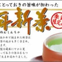 9月から「万年新茶」…