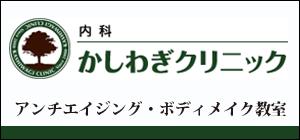 内科 かしわぎクリニック 神奈川