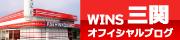 WINS三関館