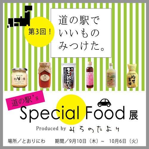 道の駅のspecial food展