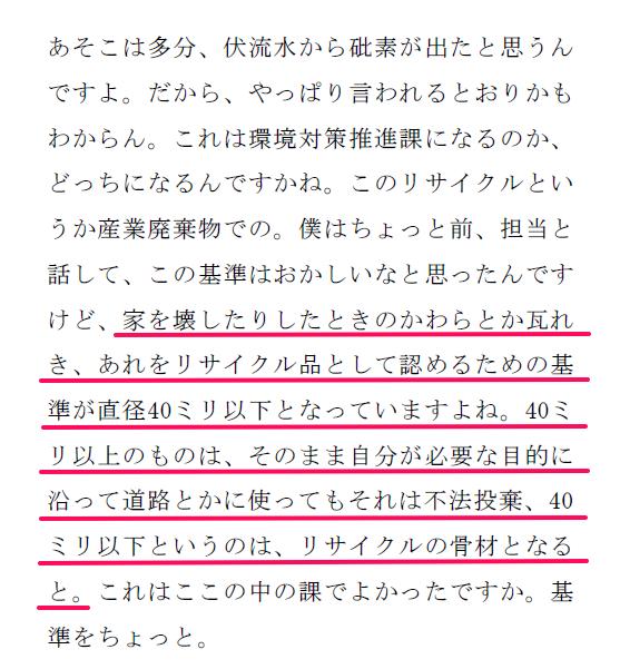 宮崎県産業廃棄物基準