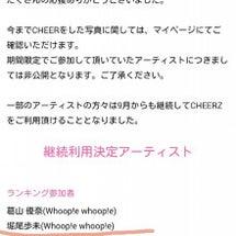 「CHEERZ」継続…