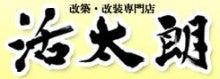 改築・改装専門店 活太朗