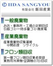 飯田産業のホームページへ