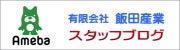 有限会社飯田産業 スタッフブログ