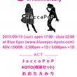 JaccaPoP6周…