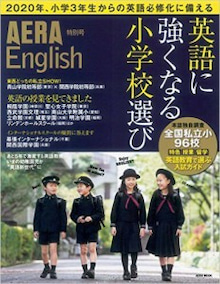 AERA English英語に強くなる小学校選び