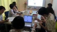 ブログ・FBセミナー1