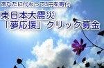 東日本大震災 ワンクリック募金