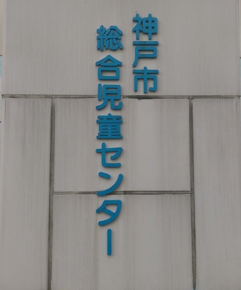 兵庫神戸総合児童所 00