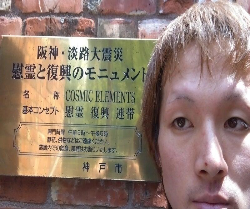 対日1995.1.17暴力事件慰霊碑 03